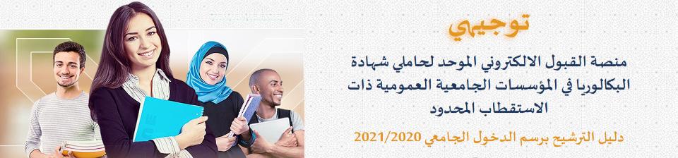 توجيهي : منصة القبول الالكتروني الموحد لحاملي شهادة البكالوريا في المؤسسات الجامعية العمومية ذات الاستقطاب المحدود