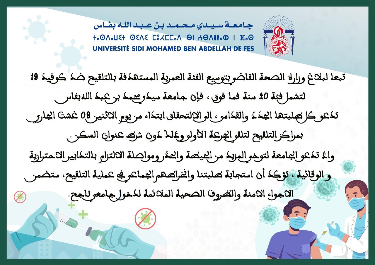 Vaccination des étudiants âgés de 20 ans et plus